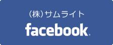 株式会社サムライトのFacebook